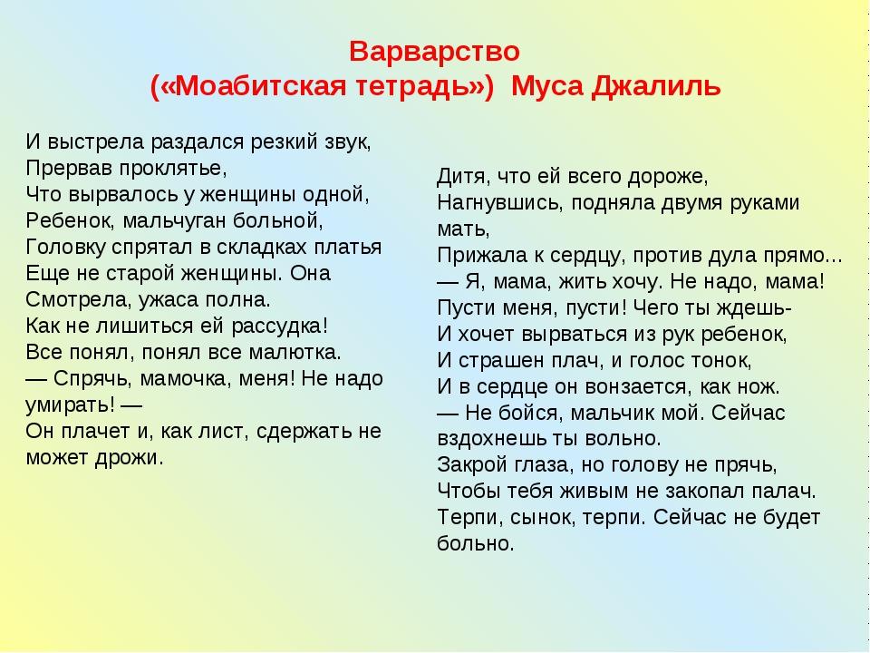 aziatkami-plennitsami-video-stihotvoreniya-varvarstvo-ferro-netvork-soset