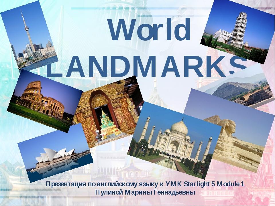 World LANDMARKS Презентация по английскому языку к УМК Starlight 5 Module 1...