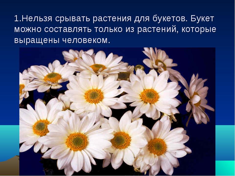 1.Нельзя срывать растения для букетов. Букет можно составлять только из расте...