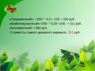 «Повременный» = 650 *0,3+135=330 руб. «Комбинированный»=200 *0,28+25