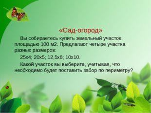 «Сад-огород» Вы собираетесь купить земельный участок площадью 100 м2. Предла