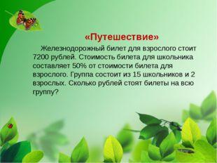 «Путешествие» Железнодорожный билет для взрослого стоит 7200 рублей. Стоимос