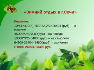 «Зимний отдых в г.Сочи» Решение: 10*41=410(л), 410*32,2*2=26404 (руб) – на м