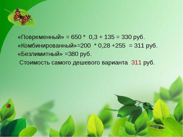 «Повременный» = 650 *0,3+135=330 руб. «Комбинированный»=200 *0,28+25...
