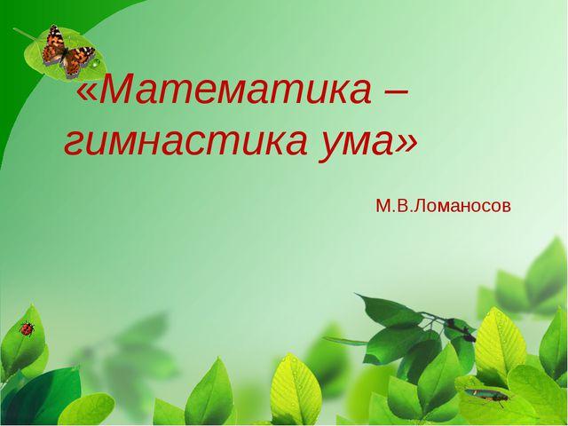 «Математика – гимнастика ума» М.В.Ломаносов