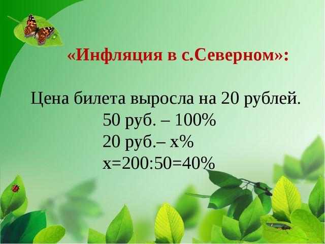 «Инфляция в с.Северном»: Цена билета выросла на 20 рублей. 50 руб. – 100% 20...