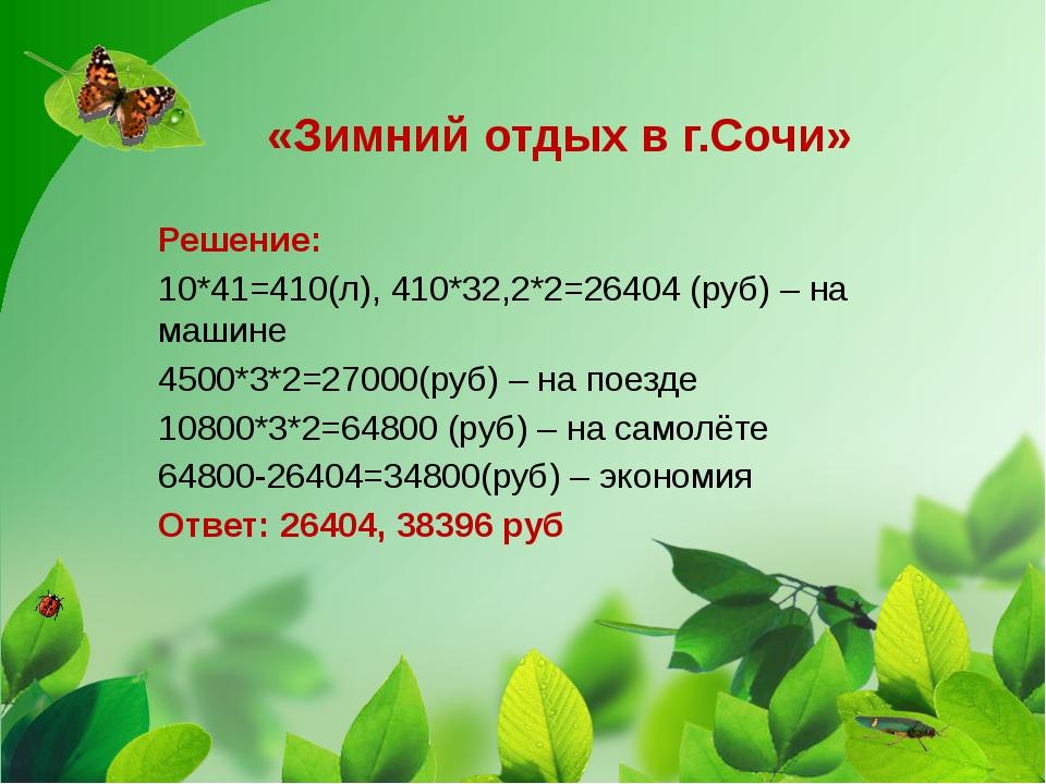 «Зимний отдых в г.Сочи» Решение: 10*41=410(л), 410*32,2*2=26404 (руб) – на м...