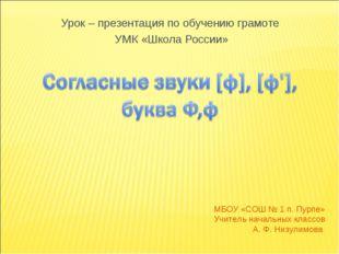 Урок – презентация по обучению грамоте УМК «Школа России» МБОУ «СОШ № 1 п. Пу