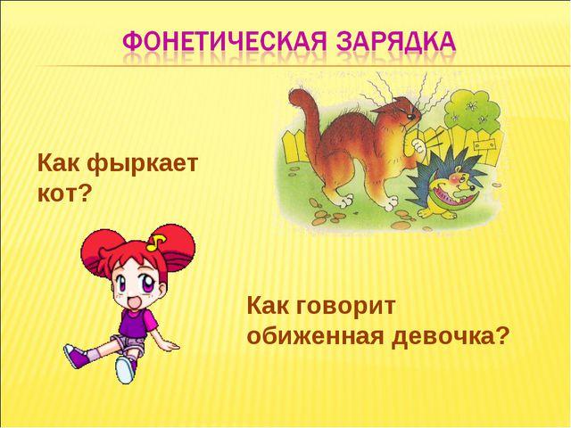 Как фыркает кот? Как говорит обиженная девочка?