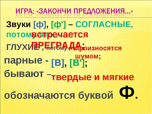 ГЛУХИЕ , потому что… парные - бывают – обозначаются буквой Ф. Звуки [ф], [ф'...