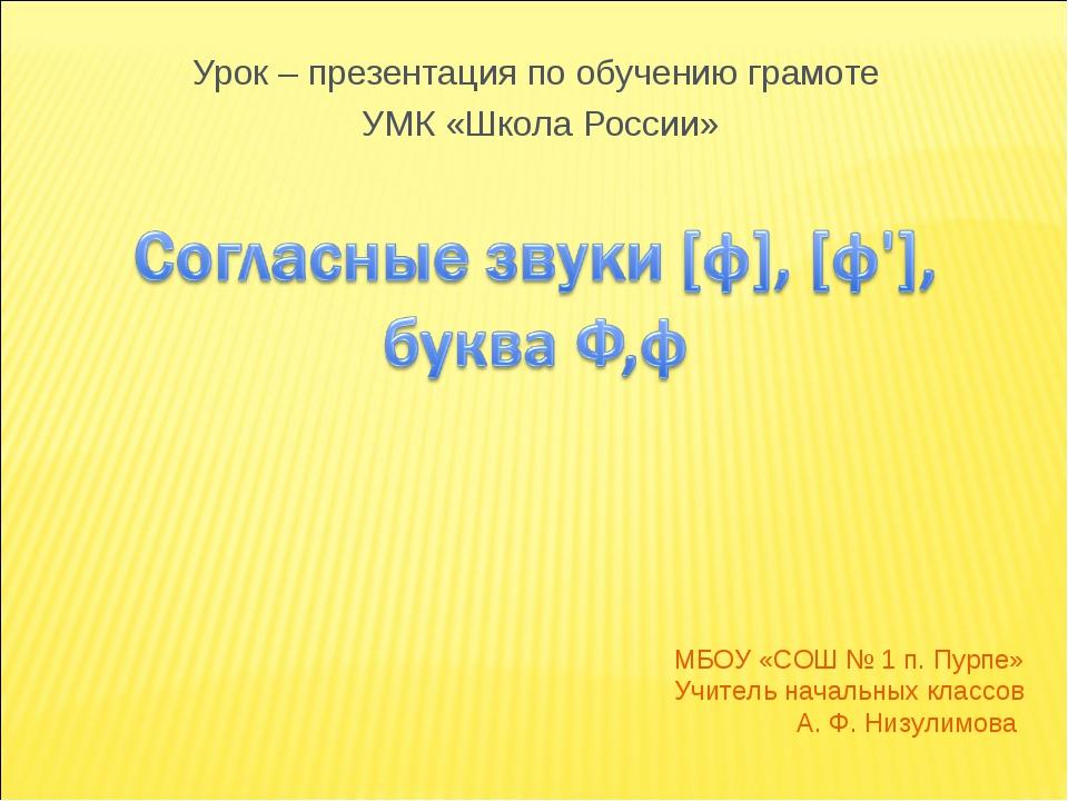 Урок – презентация по обучению грамоте УМК «Школа России» МБОУ «СОШ № 1 п. Пу...