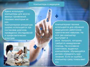 Компьютеры в медицине Врачи используют компьютеры для многих важных применени