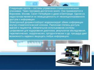 Следующая группа – системы управления стоматологическими клиниками. Таких про