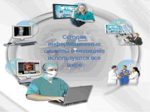 Сегодня информационные системы в медицине используются все шире