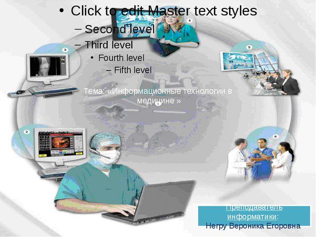Тема: «Информационные технологии в медицине » Преподаватель информатики: Негр...