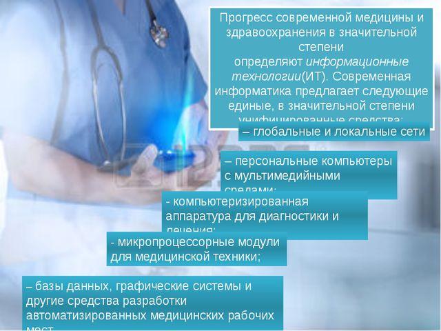 Прогресс современной медицины и здравоохранения в значительной степени опреде...