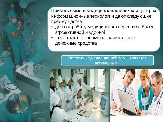 Применяемые в медицинских клиниках и центрах информационные технологии дают с...