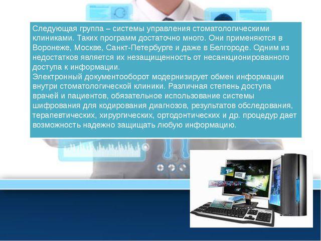 Следующая группа – системы управления стоматологическими клиниками. Таких про...