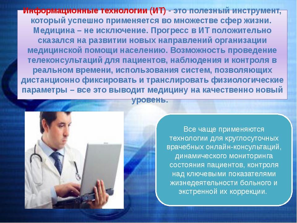 Информационные технологии (ИТ) - это полезный инструмент, который успешно пр...