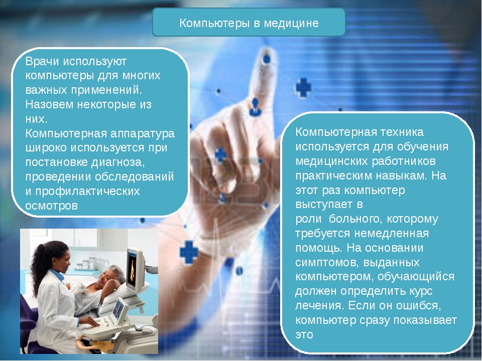 Компьютеры в медицине Врачи используют компьютеры для многих важных применени...