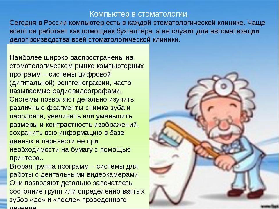 Компьютер в стоматологии. Сегодня в России компьютер есть в каждой стоматолог...