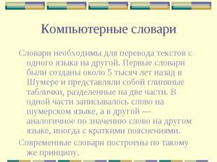 Компьютерные словари Словари необходимы для перевода текстов с одного языка н