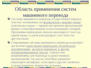 Область применения систем машинного перевода Системы машинного перевода осуще