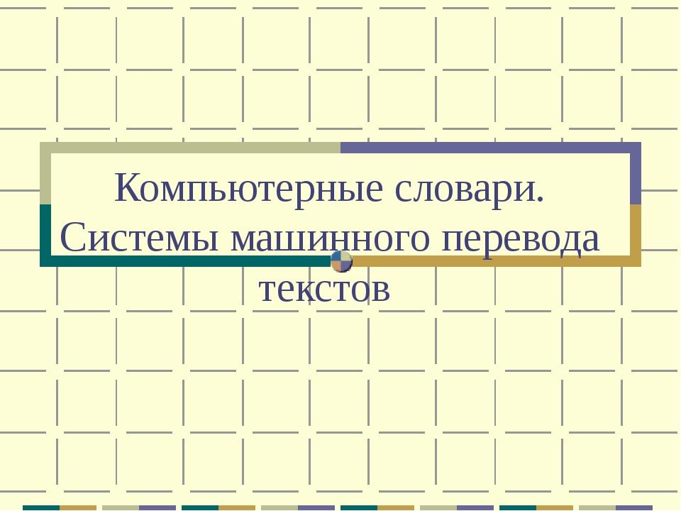 Компьютерные словари. Системы машинного перевода текстов
