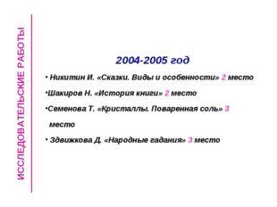 ИССЛЕДОВАТЕЛЬСКИЕ РАБОТЫ 2004-2005 год Никитин И. «Сказки. Виды и особенности