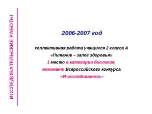ИССЛЕДОВАТЕЛЬСКИЕ РАБОТЫ 2006-2007 год коллективная работа учащихся 2 класса