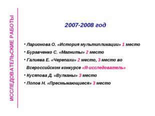 ИССЛЕДОВАТЕЛЬСКИЕ РАБОТЫ 2007-2008 год Ларионова О. «История мультипликации»
