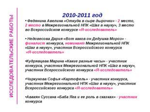 ИССЛЕДОВАТЕЛЬСКИЕ РАБОТЫ 2010-2011 год Федянина Авелина «Откуда в сыре дырочк