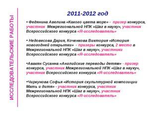 ИССЛЕДОВАТЕЛЬСКИЕ РАБОТЫ 2011-2012 год Федянина Авелина «Какого цвета море» -