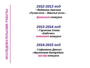 ИССЛЕДОВАТЕЛЬСКИЕ РАБОТЫ 2012-2013 год Федянина Авелина «Русая коса – девичья