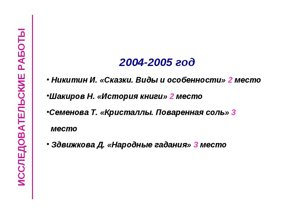 ИССЛЕДОВАТЕЛЬСКИЕ РАБОТЫ 2004-2005 год Никитин И. «Сказки. Виды и особенности...