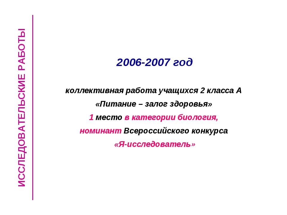 ИССЛЕДОВАТЕЛЬСКИЕ РАБОТЫ 2006-2007 год коллективная работа учащихся 2 класса...