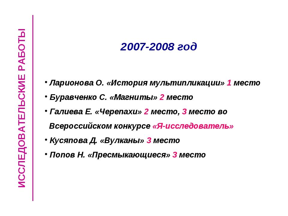 ИССЛЕДОВАТЕЛЬСКИЕ РАБОТЫ 2007-2008 год Ларионова О. «История мультипликации»...
