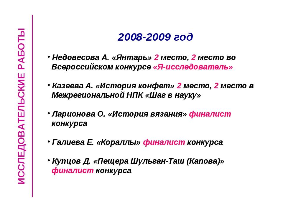 ИССЛЕДОВАТЕЛЬСКИЕ РАБОТЫ 2008-2009 год Недовесова А. «Янтарь» 2 место, 2 мест...