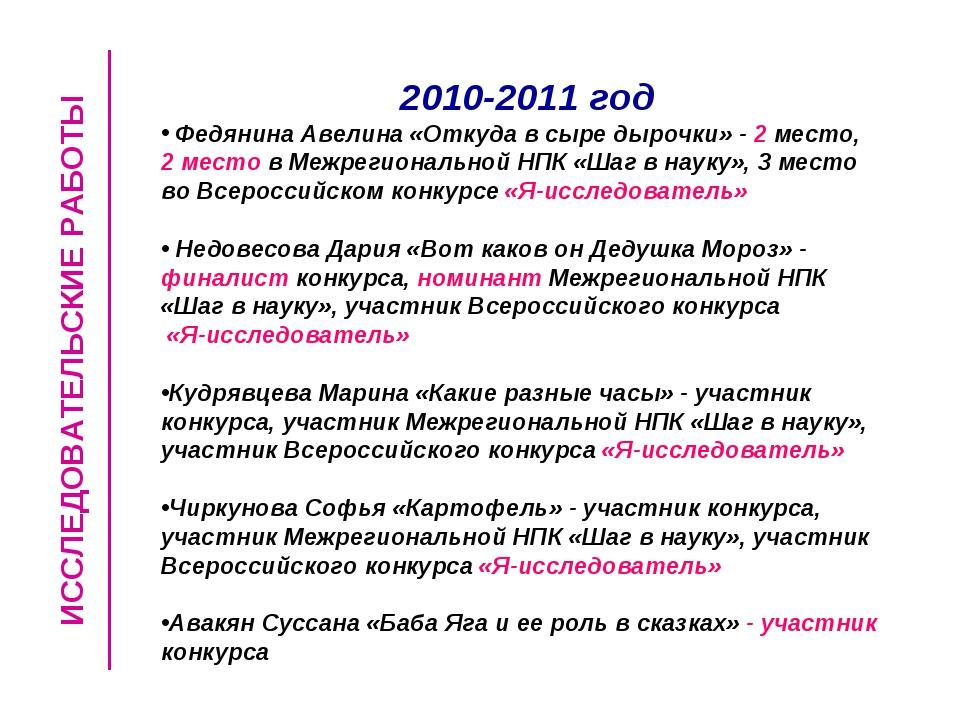 ИССЛЕДОВАТЕЛЬСКИЕ РАБОТЫ 2010-2011 год Федянина Авелина «Откуда в сыре дырочк...