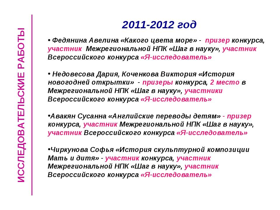 ИССЛЕДОВАТЕЛЬСКИЕ РАБОТЫ 2011-2012 год Федянина Авелина «Какого цвета море» -...