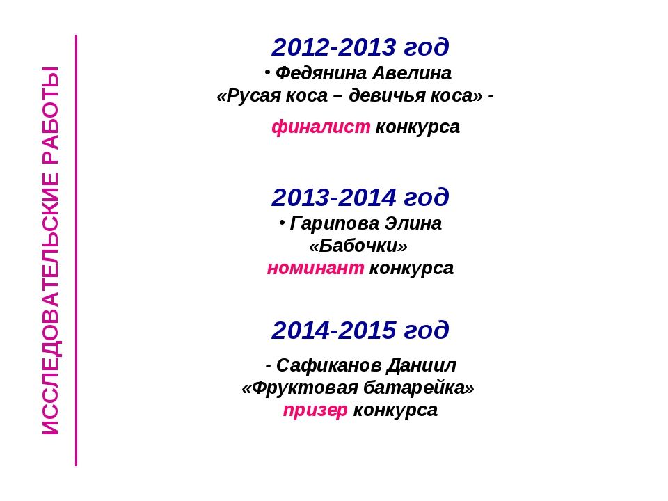 ИССЛЕДОВАТЕЛЬСКИЕ РАБОТЫ 2012-2013 год Федянина Авелина «Русая коса – девичья...