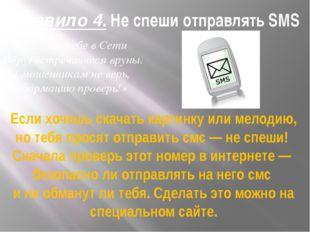 Правило 4. Не спеши отправлять SMS «Иногда тебе вСети Вдруг встречаются врун