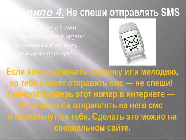 Правило 4. Не спеши отправлять SMS «Иногда тебе вСети Вдруг встречаются врун...