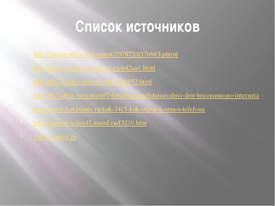 Список источников http://interneshka.net/contest/257872/d376663.phtml http://...