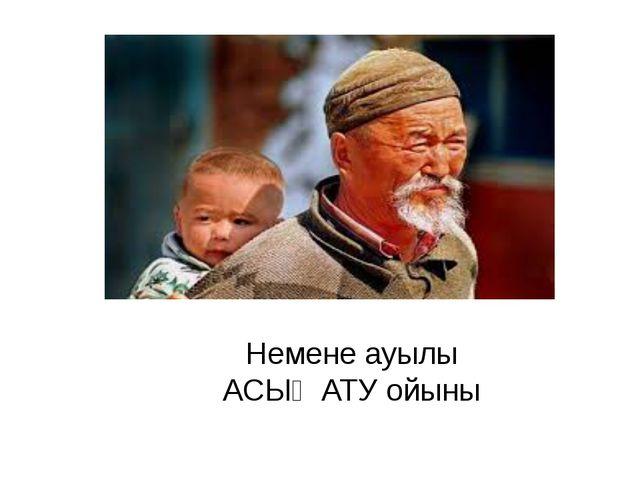 Немене ауылы АСЫҚ АТУ ойыны