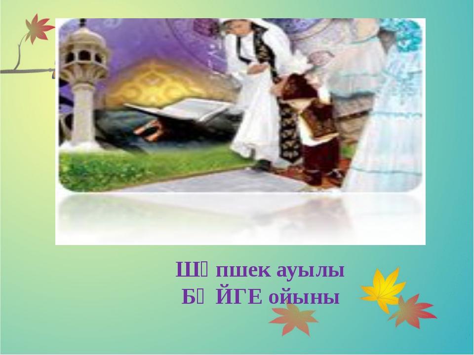 Шөпшек ауылы БӘЙГЕ ойыны