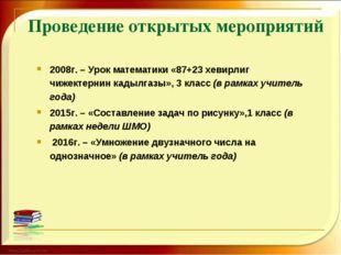 Проведение открытых мероприятий 2008г. – Урок математики «87+23 хевирлиг чиже