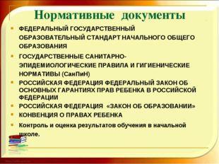 Нормативные документы ФЕДЕРАЛЬНЫЙ ГОСУДАРСТВЕННЫЙ ОБРАЗОВАТЕЛЬНЫЙ СТАНДАРТ НА