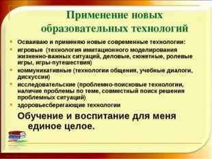 Применение новых образовательных технологий Осваиваю и применяю новые совреме