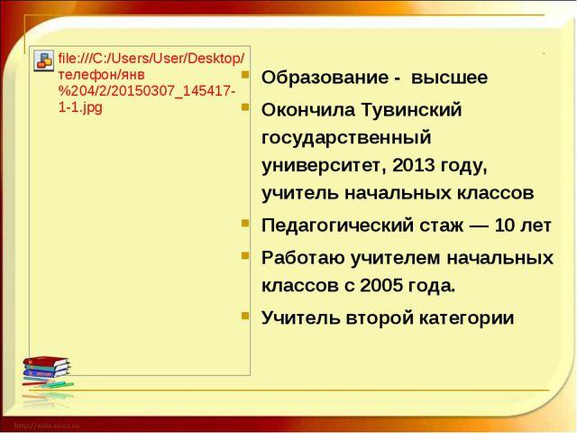 Образование - высшее Окончила Тувинский государственный университет, 2013 год...